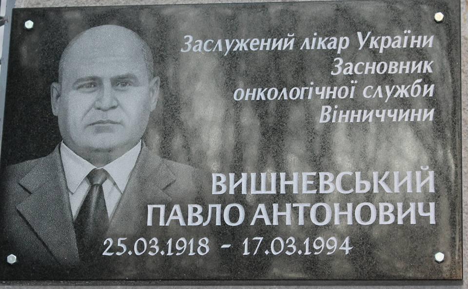 У Вінниці вшанували засновника онкологічної служби