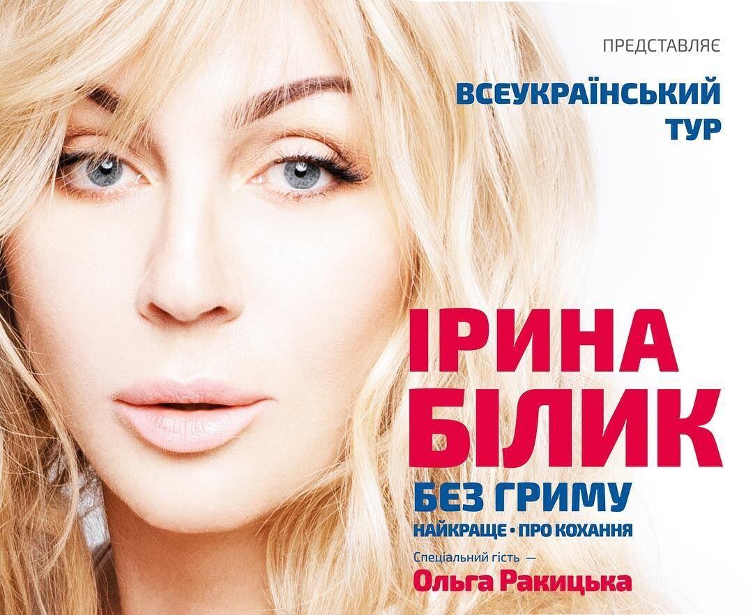 Вінничани Збаращук і Степанович заступились за Ірину Білик, концерт якої сьогодні пікетуватимуть у Львові
