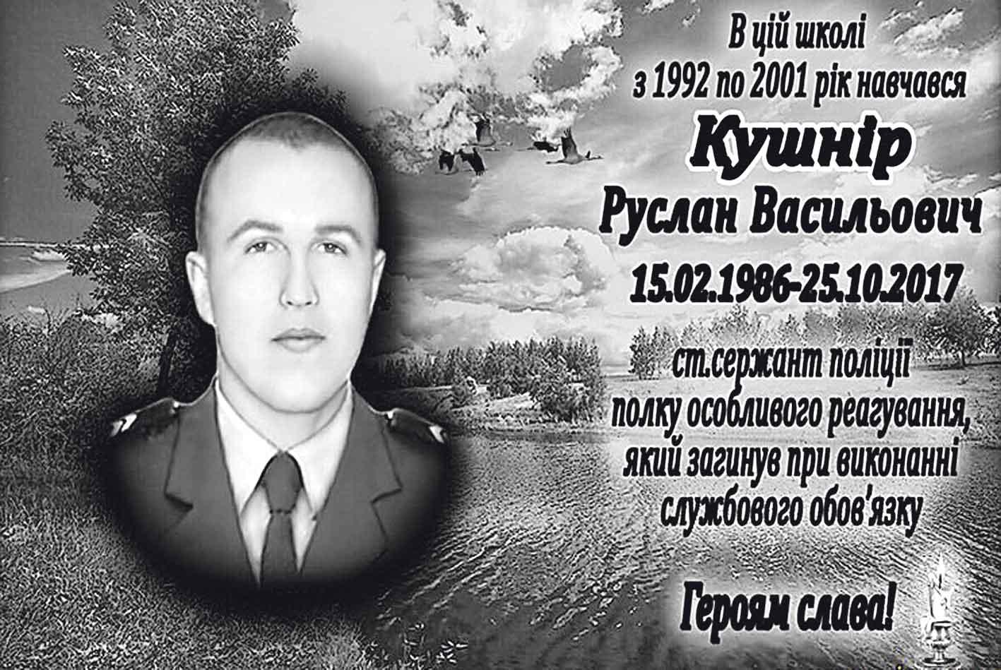 Меморіальну дошку охоронцю нардепа Мосійчука відкрили у Чечельницькому районі