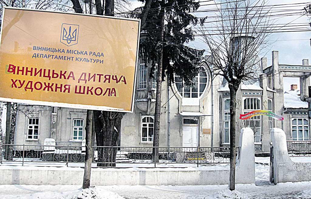 Конфлікт у художній школі Вінниці: За що викладачі отримують драконівські догани і чи б'ють дітей різочками?