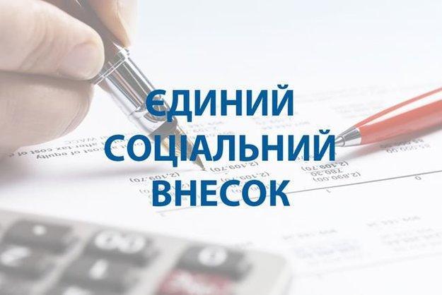 У 2018 році роботодавці Вінниччини перерахували 843,8 мільйонів гривень єдиного внеску