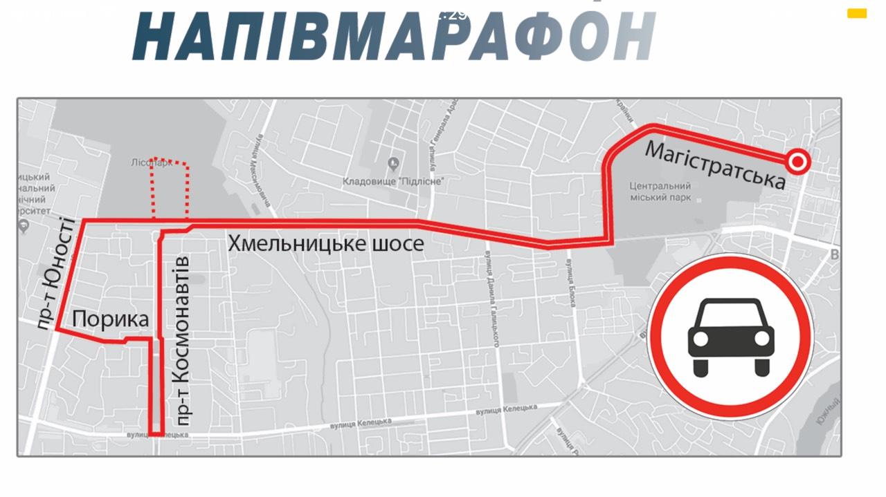 Напівмарафон і перекриття руху у Вінниці в суботу