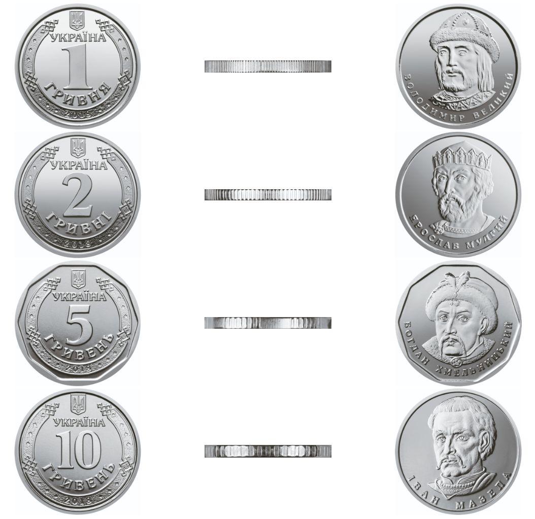 В Україні вводять нові монети номіналом 1 і 2 гривні