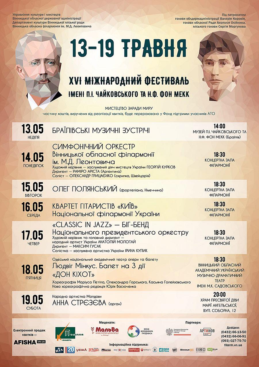 13-19 травня – ХVІ Міжнародний фестиваль ім. Чайковського та фон Мекк