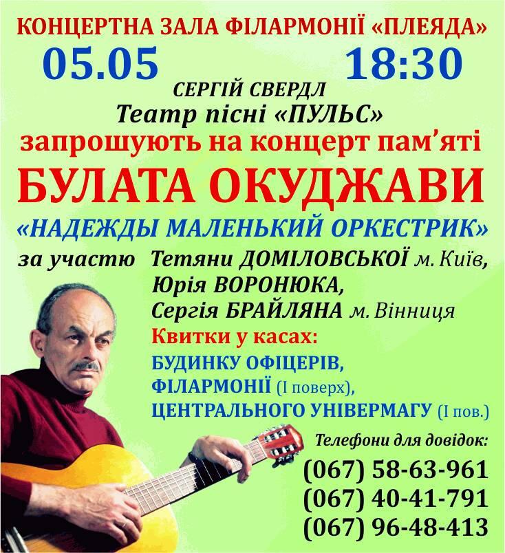 5 травня концерт пам'яті Булата Окуджави