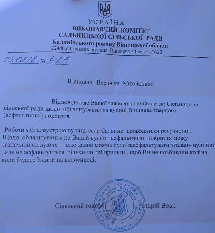 Відповідь сільського голови з Калинівщини стала хітом українських соцмереж