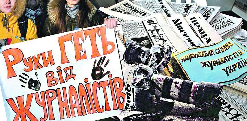 За напади на журналістів вимагаємо справедливого покарання