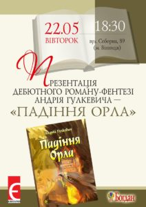 Два романи в жанрі фентезі презентує вінницька книгарня Є