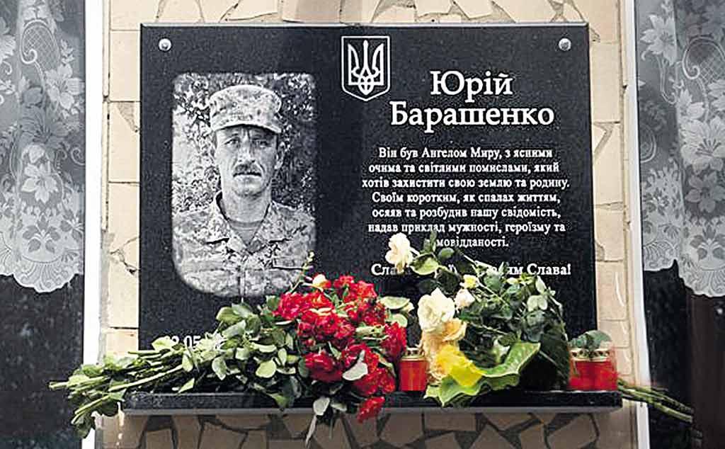 «Смерть Юрія Барашенка була запланованим убивством!» — переконані його рідні