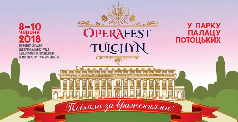 """150 поліцейських їдуть охороняти """"Operafest Tulchyn"""""""