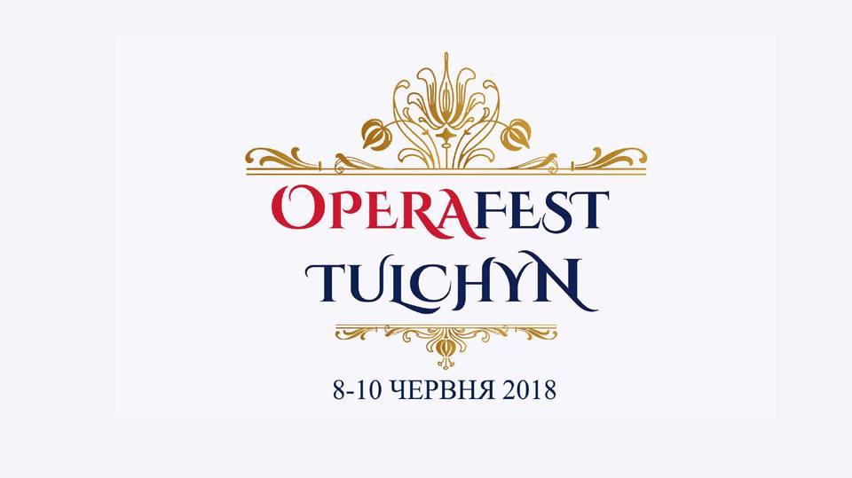 """""""Операфест"""" стартує вже у п'ятницю!"""