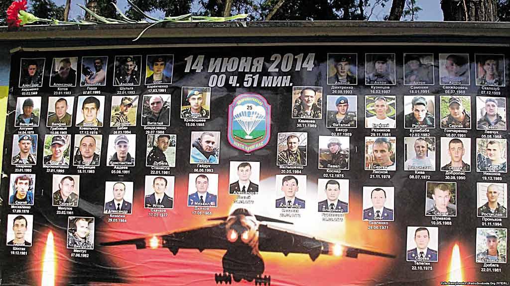 «ІЛ-76» збили за наводкою. Хто «здав» десантників та пілотів?
