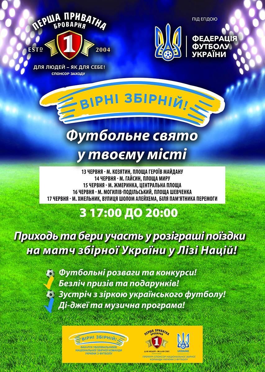 В містах Вінницької області відбудеться свято футболу!