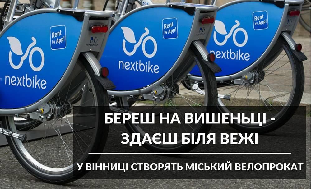На День міста у Вінниці відкриють перший пункт муніципального велопрокату – мер міста (відео)