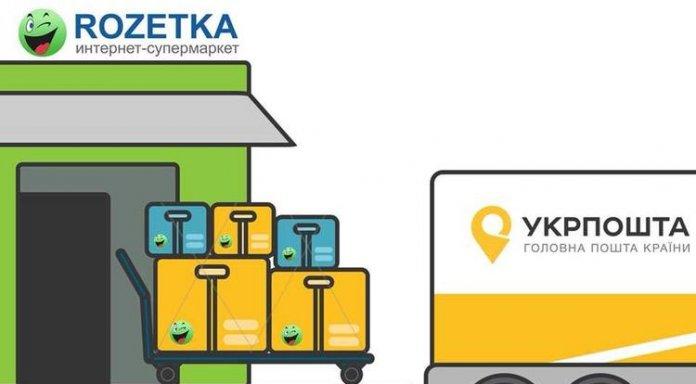 Відтепер мешканцям Вінниччини доступна найвигідніша доставка замовлень з «Розетки»