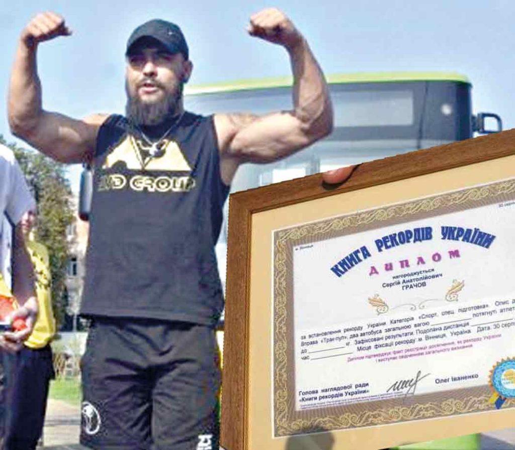 Вінницький силач встановив новий рекорд