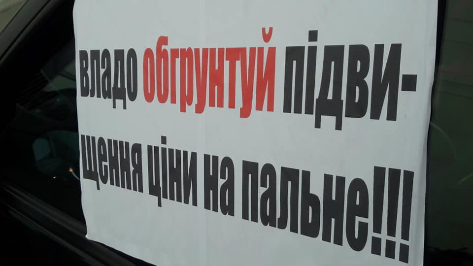 60 авто у Вінниці заблокували Київський міст – протестують проти цін на пальне!