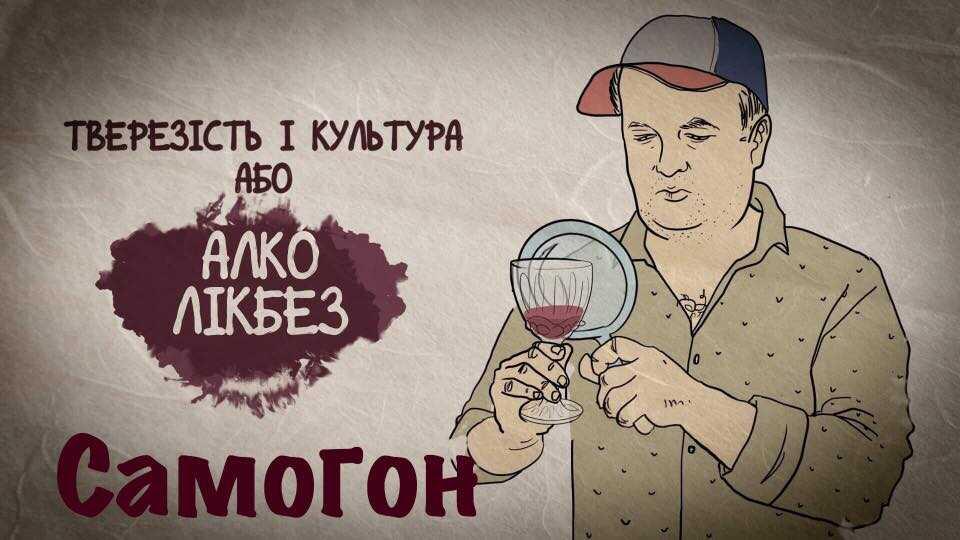 Відео-влог про «Український Самогон» запустив Віктор Бронюк (відео)