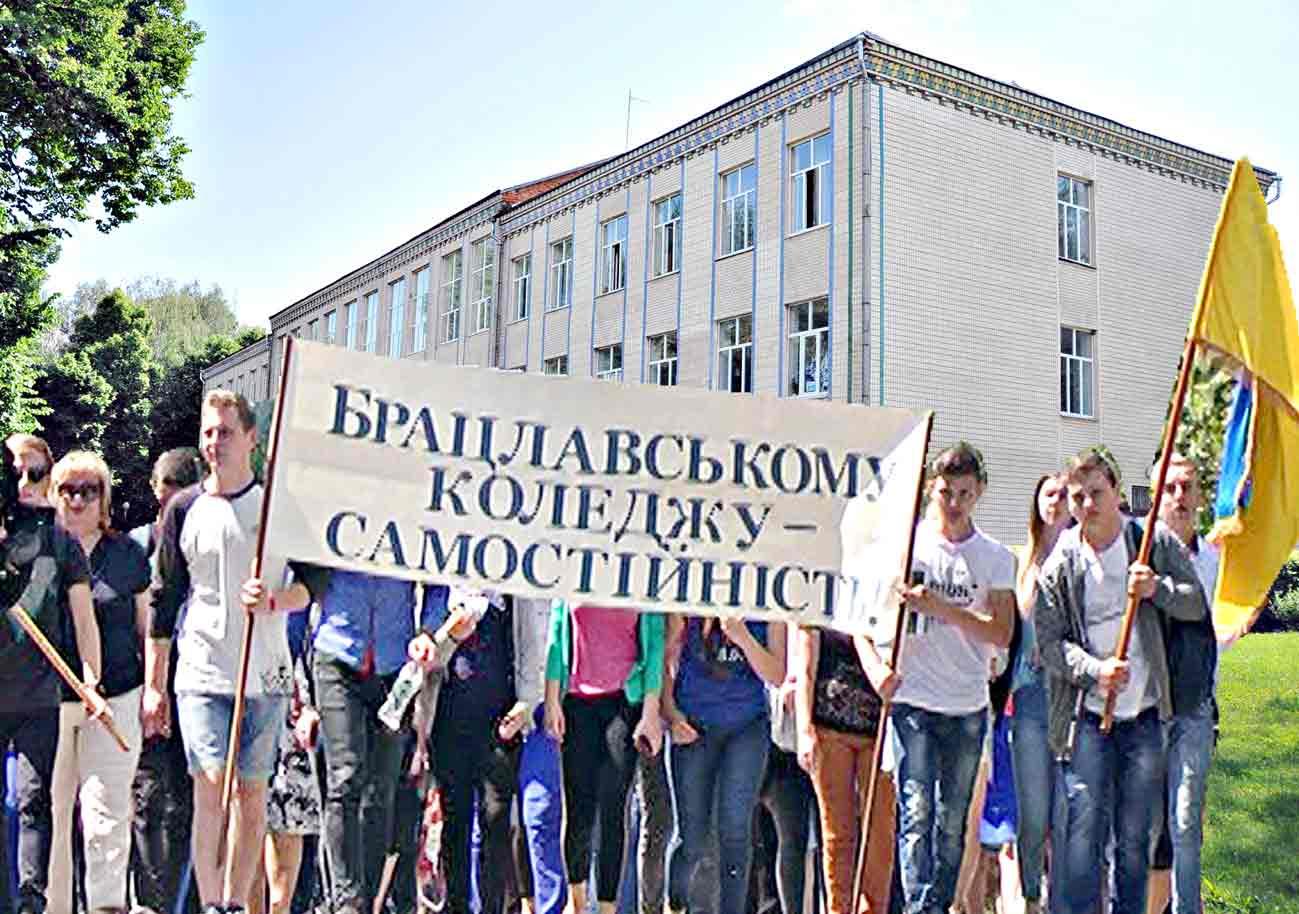 Замість підрозділу став філією. Що з Брацлавським коледжем?