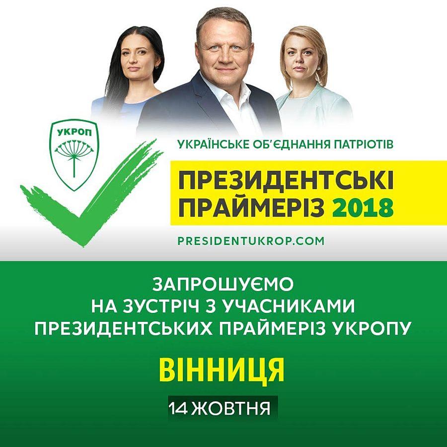 Пряма трансляція президентських праймеріз у Вінниці: