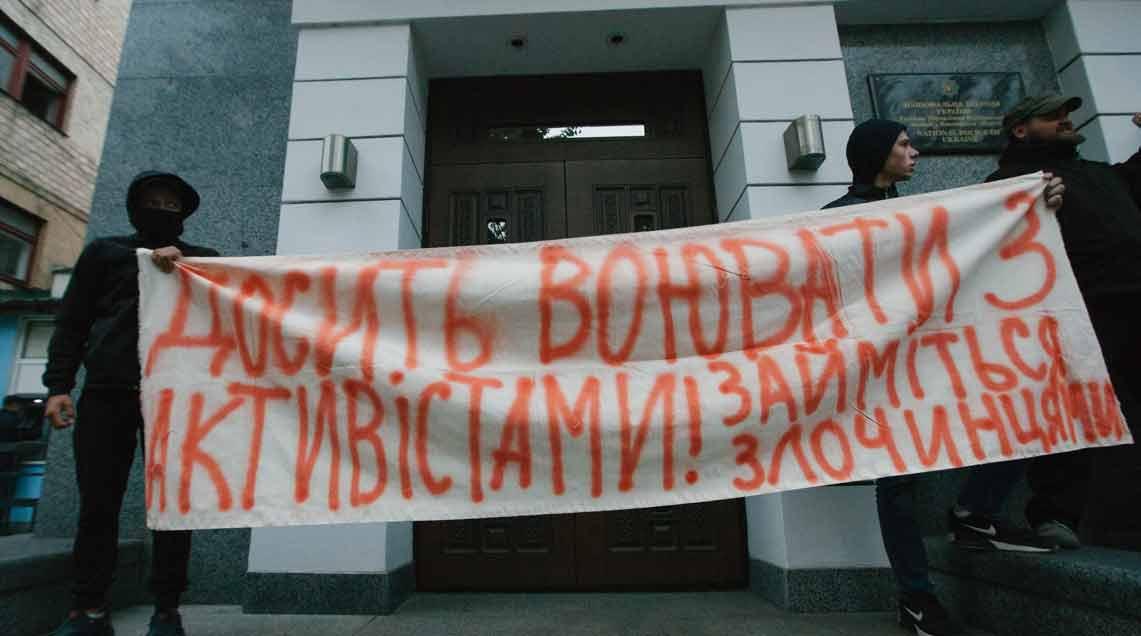 Активісти мітингували під управлінням поліції