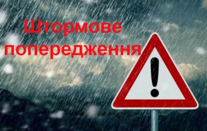 Штормове попередження на Вінниччині!!!