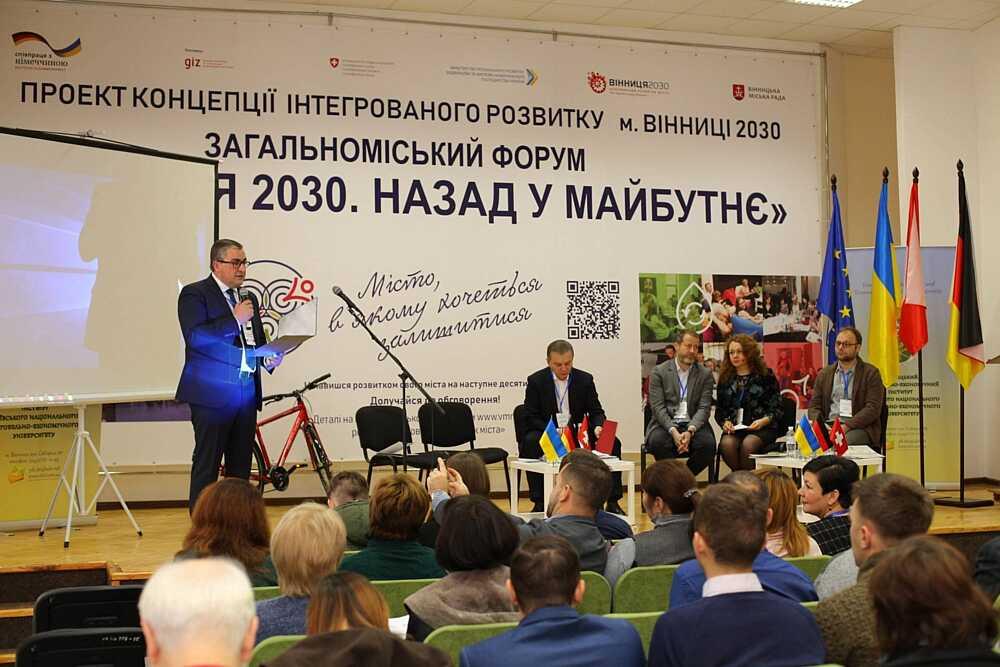 Що вирішив форум «Вінниця 2030. Назад у майбутнє»?