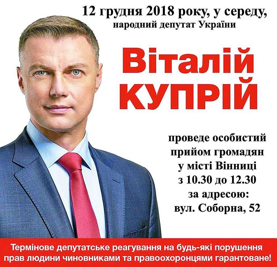Нардеп Віталій Купрій прийматиме вінничан