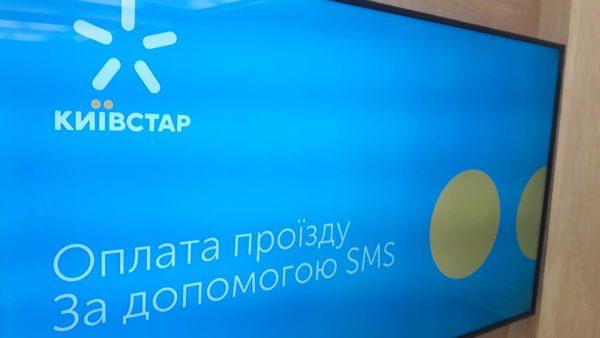 Квитки у транспорті через СМС! Вінниця підписала угоду з Київстаром про новий сервіс для пасажирів ВТК (відео)
